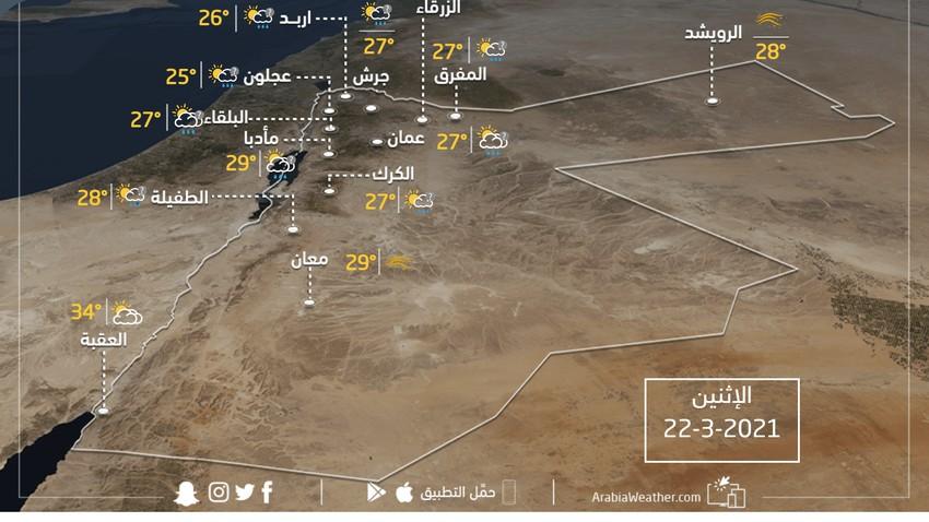 حالة الطقس ودرجات الحرارة المتوقعة في الأردن يوم الإثنين 22-3-2021