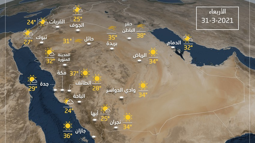 Weather and expected temperatures in Saudi Arabia on Wednesday 3/31/2021