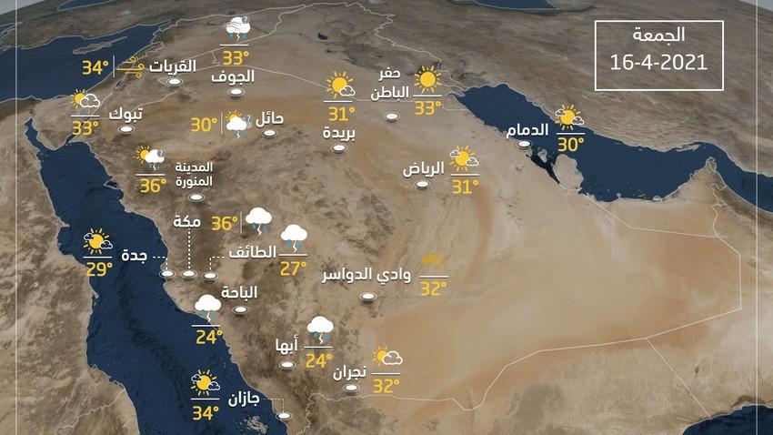 حالة الطقس ودرجات الحرارة المتوقعة في السعودية يوم الجمعة 16-4-2021