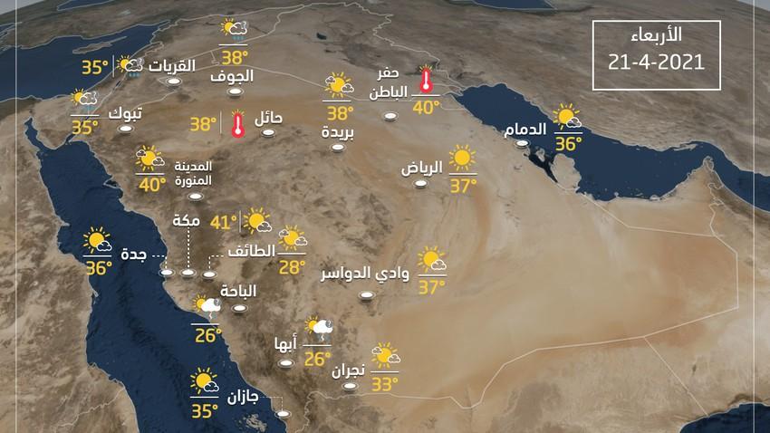 Météo et températures attendues en Arabie Saoudite le mercredi 21-4-2021