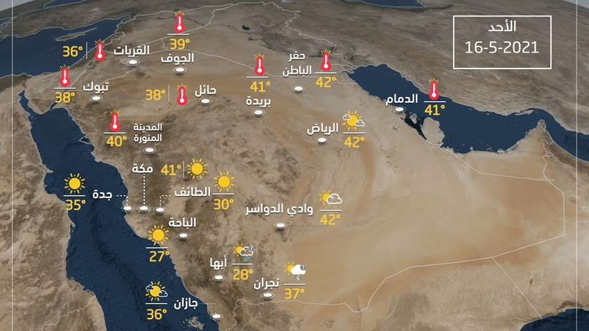 Weather and expected temperatures in Saudi Arabia on Sunday 5/16-2021