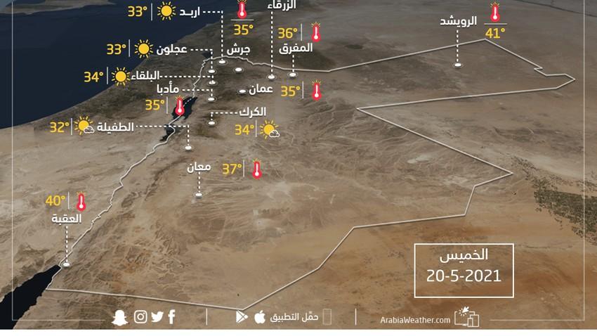 حالة الطقس ودرجات الحرارة المتوقعة في الأردن يوم الخميس 20-5-2021
