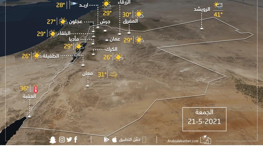 حالة الطقس ودرجات الحرارة المتوقعة في الأردن يوم الجمعة 21-5-2021