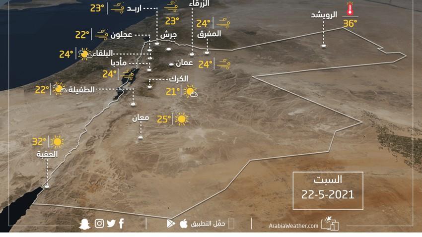 حالة الطقس ودرجات الحرارة المتوقعة في الأردن يوم السبت 22-5-2021