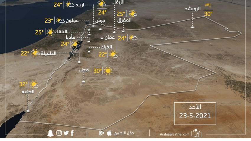 حالة الطقس ودرجات الحرارة المتوقعة في الأردن يوم الأحد 23-5-2021