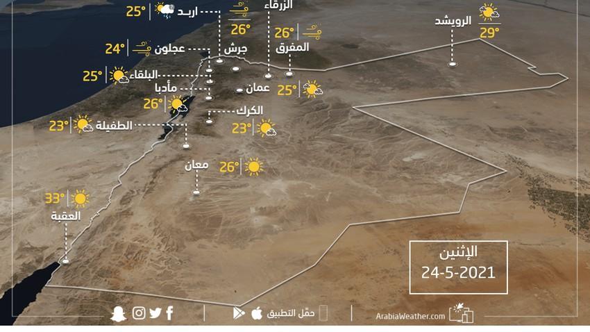 حالة الطقس ودرجات الحرارة المتوقعة في الأردن يوم الإثنين 24-5-2021