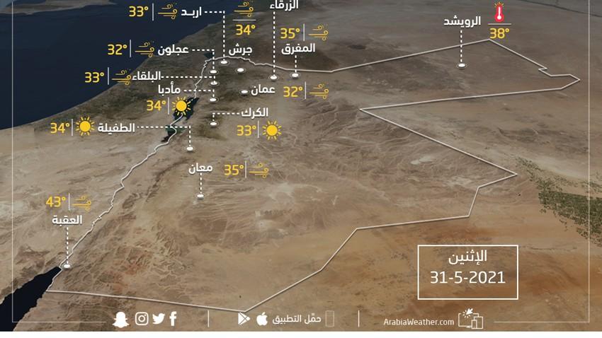 حالة الطقس المتوقعة في الأردن يوم الإثنين 31-5-2021