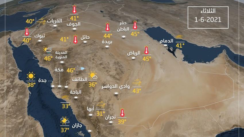 حالة الطقس ودرجات الحرارة المتوقعة في السعودية يوم الثلاثاء 1-6-2021