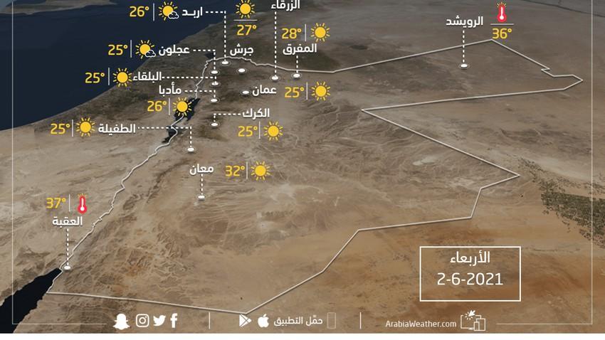 حالة الطقس ودرجات الحرارة المتوقعة في الأردن يوم الأربعاء 2-6-2021