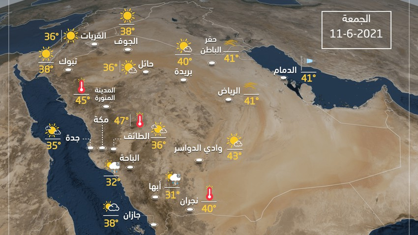 حالة الطقس ودرجات الحرارة المتوقعة في السعودية يوم الجمعة 11-6-2021