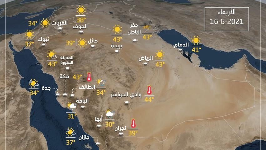 حالة الطقس ودرجات الحرارة المتوقعة في السعودية يوم الأربعاء 16-6-2021