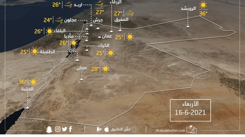 Conditions météo et températures attendues en Jordanie le mercredi 16-6-2021