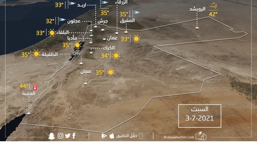 حالة الطقس ودرجات الحرارة المُتوقعة في الأردن يوم السبت 3-7-2021