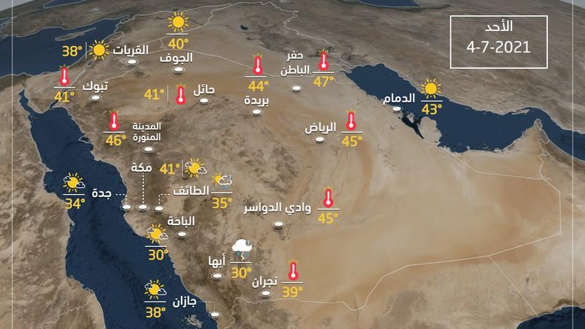 حالة الطقس ودرجات الحرارة المُتوقعة في السعودية يوم الاحد 4-7-2021