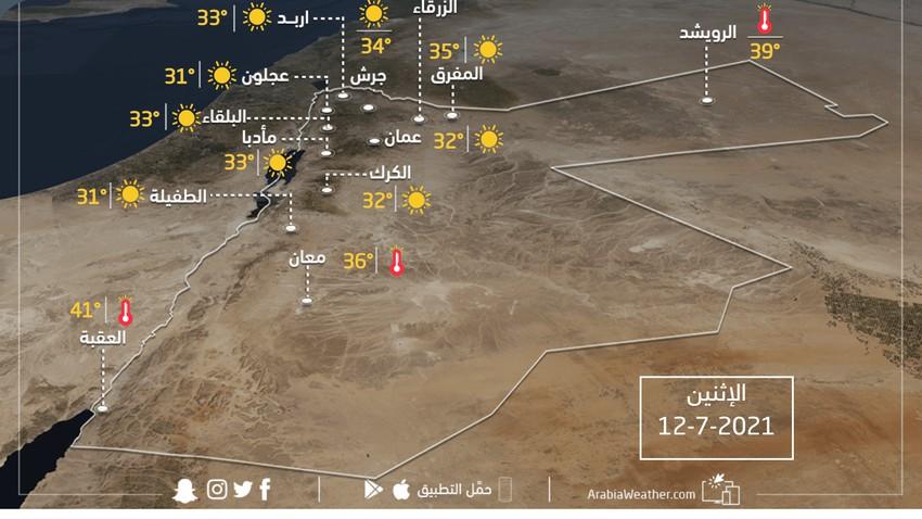 حالة الطقس ودرجات الحرارة المُتوقعة في الأردن يوم الاثنين 12-7-2021