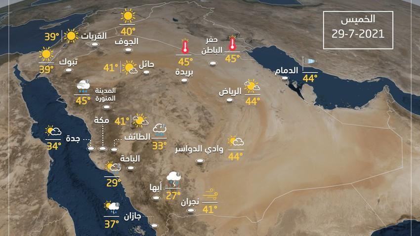 Conditions météo et températures attendues en Arabie Saoudite le jeudi 29-7-2021