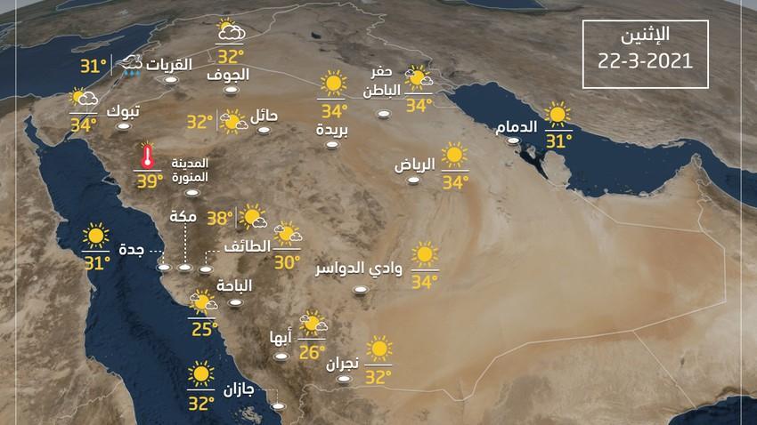 حالة الطقس ودرجات الحرارة المتوقعة في السعودية يوم الإثنين 22-3-2021