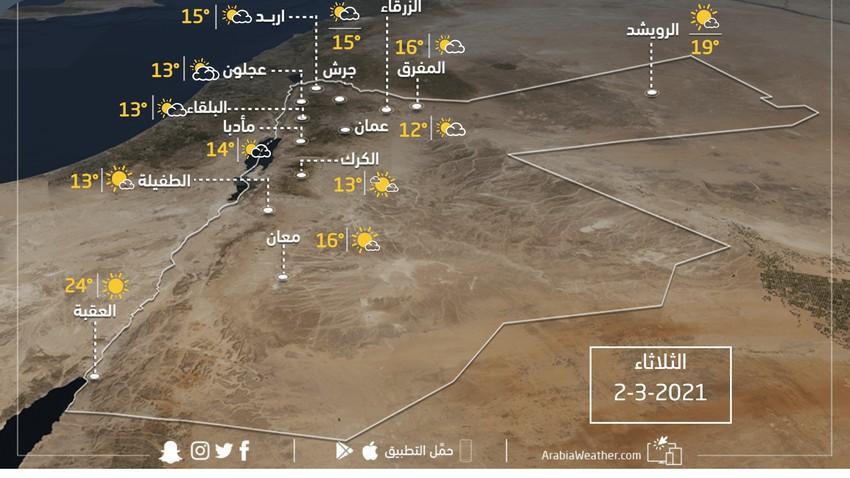 حالة الطقس ودرجات الحرارة المتوقعة في الأردن يوم الثلاثاء 2-3-2021