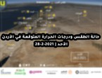 حالة الطقس ودرجات الحرارة المتوقعة في الأردن يوم الأحد 28-2-2021