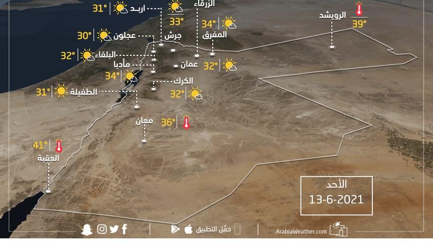 حالة الطقس ودرجات الحرارة المُتوقعة في الأردن يوم الأحد 13-6-2021