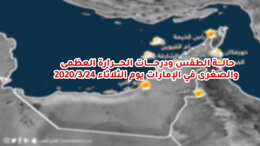 الإمارات| حالة الطقس ودرجات الحرارة المتوقعة ليوم الثلاثاء 24/3/2020