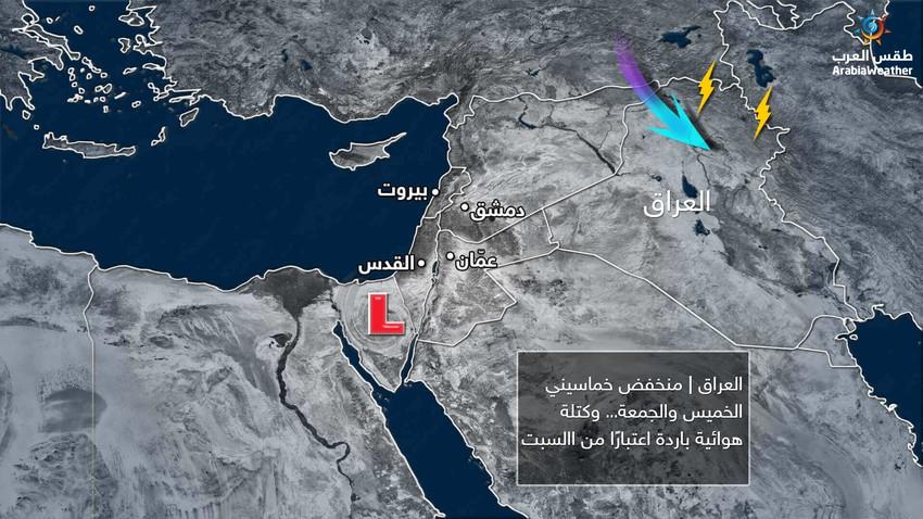 العراق | منخفض خماسيني الخميس والجمعة... وكتلة هوائية باردة اعتبارًا من االسبت