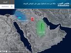 السعودية | طقس مستقر الثلاثاء و حالة ضعيفة من عدم استقرار جوي على الرياض الأربعاء