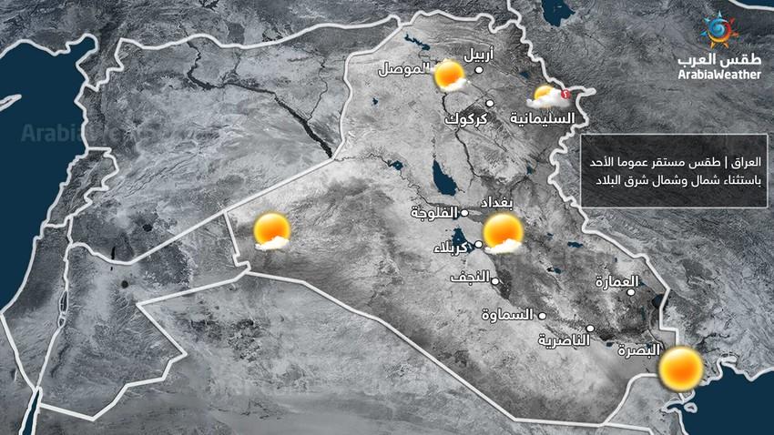 العراق   طقس مستقر عموما الأحد باستثناء شمال وشمال شرق البلاد