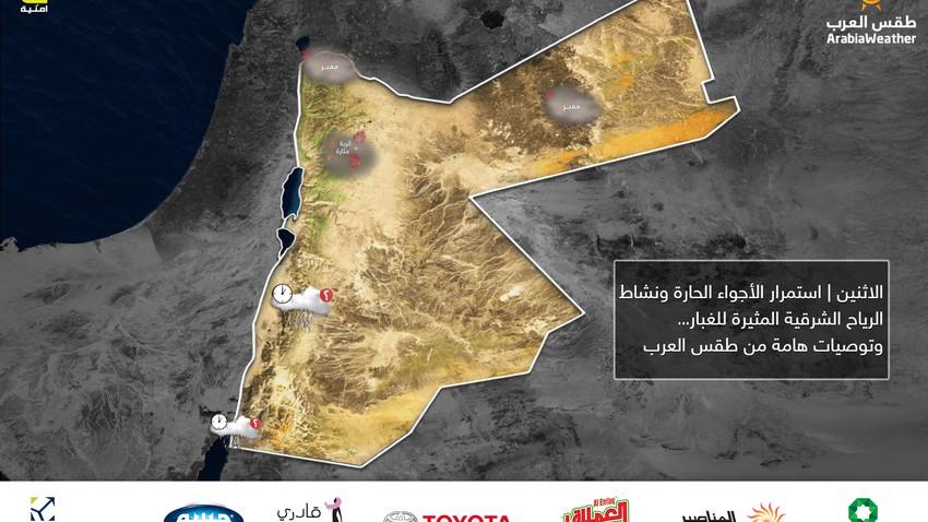 الاثنين | استمرار الأجواء الحارة ونشاط الرياح الشرقية المثيرة للغبار... وتوصيات هامة من طقس العرب