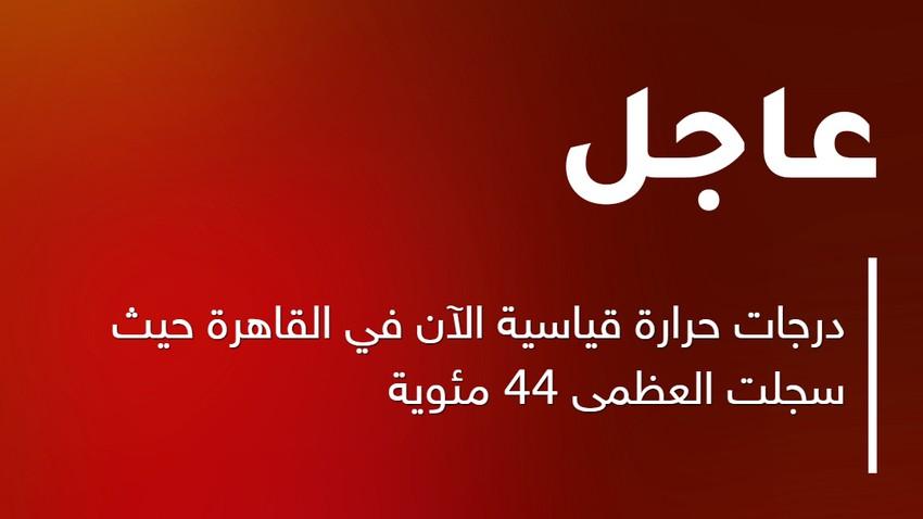 عاجل | درجات حرارة قياسية الآن في القاهرة حيث سجلت العظمى 44 مئوية