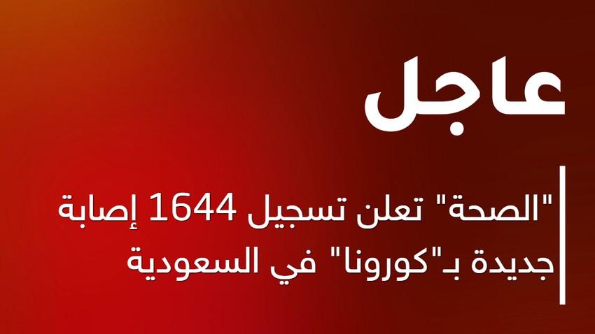 """""""الصحة"""" تعلن تسجيل 1644 إصابة جديدة بـ""""كورونا"""" في السعودية"""