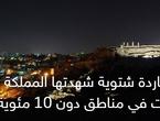 ليلة باردة شتوية شهدتها المملكة أمس.. سجلت في مناطق دون 10 مئوية