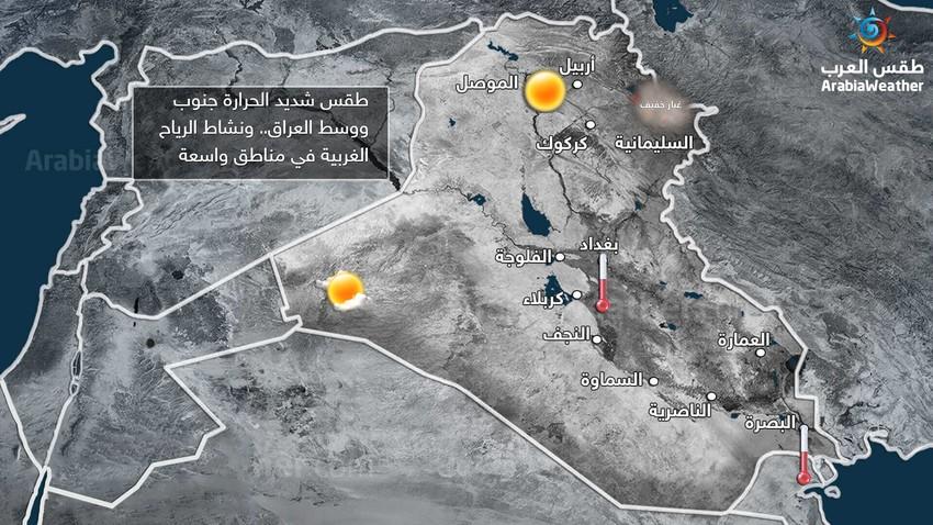 العراق | طقس شديد الحرارة جنوب ووسط البلاد.. ونشاط الرياح الغربية في مناطق واسعة