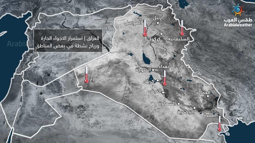 العراق | استمرار الاجواء الحارة ورياح نشطة في بعض المناطق