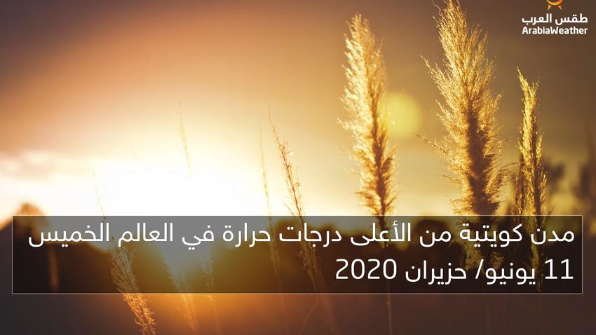 5 مدن كويتية من الأعلى درجات حرارة في العالم الخميس 11 يونيو/ حزيران 2020