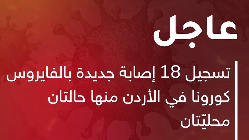Jordan Register new HIV infections
