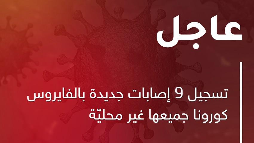 الأردن | تسجيل 9 إصابات جديدة بالفايروس كورونا جميعها غير محليّة