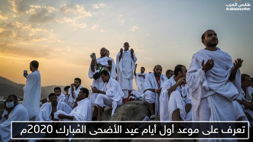 Eid al-Adha astronomer ... when will it be?