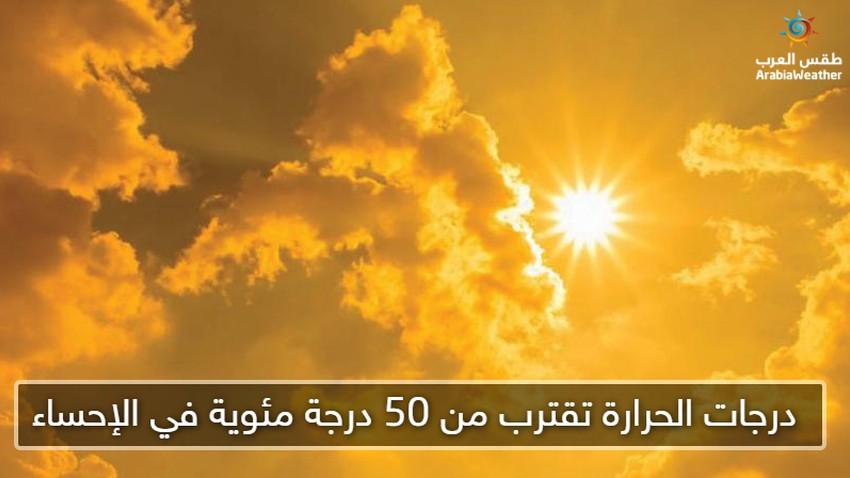الإحساء | الحرارة تقترب من 50 درجة مئوية الساعات القادمة