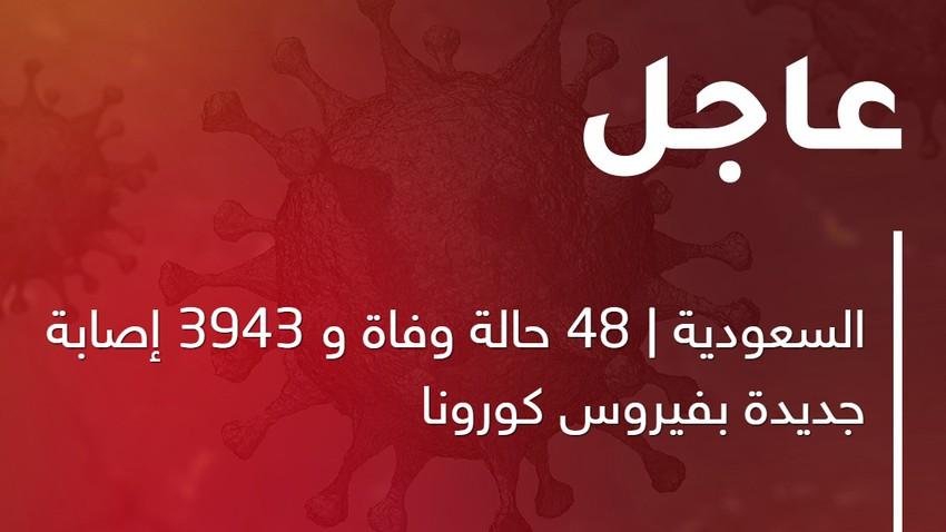 السعودية | 48 حالة وفاة و 3943 إصابة جديدة بفيروس كورونا