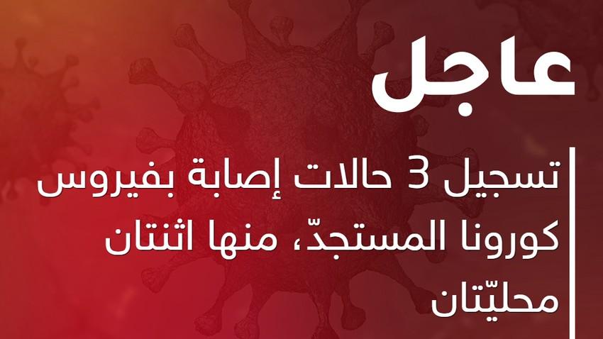 الأردن   تسجيل 3 حالات إصابة بفيروس كورونا المستجدّ، منها اثنتان محليّتان