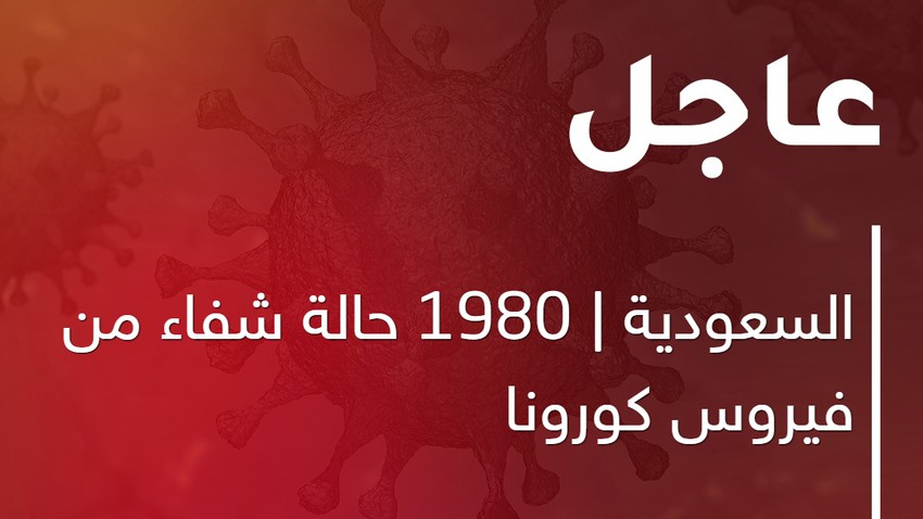 السعودية   تسجيل 1980 حالة شفاء من فيروس كورونا