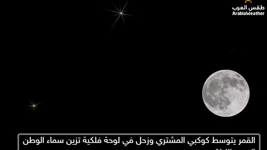 The moon is mediating the planets of Jupiter and Saturn in astronomical plate adorning the sky of the Arab world tonight