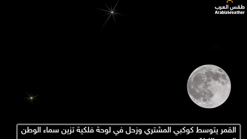 القمر يتوسط كوكبي المشتري وزحل في لوحة فلكية تزين سماء الوطن العربي الليلة