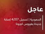 السعودية |  تسجيل 4207 إصابة جديدة بفيروس كورونا