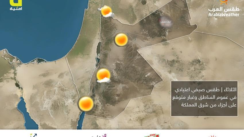 الثلاثاء   طقس صيفي اعتيادي في عموم المناطق... وغبار متوقع على أجزاء من شرق المملكة