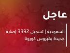 Saudi Arabia 3392 new infection with corona virus