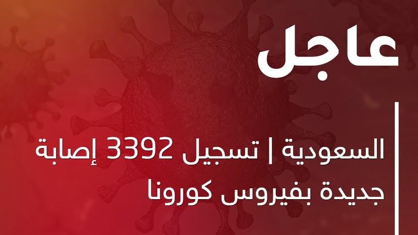 السعودية | 3392 إصابة جديدة بفيروس كورونا