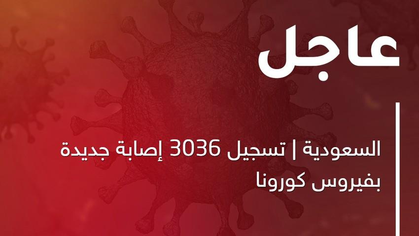 السعودية | تسجيل 3036 إصابة جديدة بفيروس كورونا