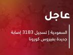 السعودية | تسجيل 3183 إصابة جديدة بفيروس كورونا